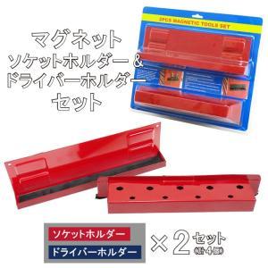 マグネットソケットホルダー&ドライバーホルダー セット 各2個 計4個 ドライバー挿し ソケットトレー ツールホルダー 磁石 コマ整理 KIKAIYA|kikaiya-work-shop