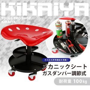 メカニックシート ガスダンパー調節式 工具トレイ付き ガス圧式 シートクリーパー 移動椅子 作業椅子 KIKAIYA|kikaiya-work-shop
