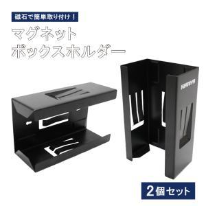 マグネットボックスホルダー 2個セット グローブホルダー ペーパーディスペンサー ティッシュホルダー マグネットホルダー 磁石 工具収納|kikaiya-work-shop