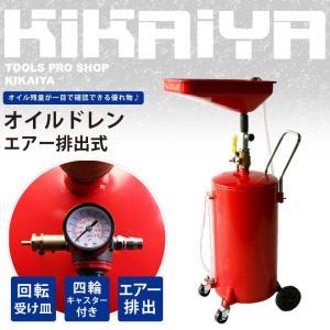 オイルドレン オイルドレーナー エアー排出式(個人様は営業所止め)KIKAIYA|kikaiya-work-shop