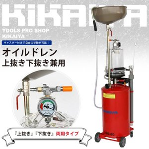 オイルドレン上抜き兼用 オイルドレーナー エアー式オイルチェンジャー(個人様は営業所止め) KIKAIYA|kikaiya-work-shop