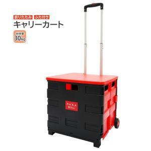 キャリーカート 折りたたみ ふた付き トロリー ショッピングカート KIKAIYA kikaiya-work-shop