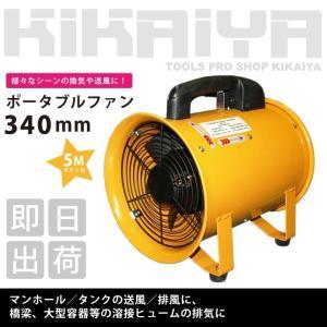 ポータブルファン340mm 5mダクト付き 送排風機 ハンディージェット 換気・排気用エアーファン KIKAIYA kikaiya-work-shop
