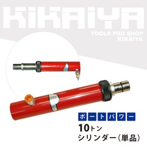 ポートパワー 10トンシリンダー KIKAIYA|kikaiya-work-shop