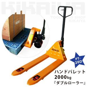 ハンドパレット2000kg ダブルローラー フォーク長さ1100mm フォーク全幅550mm 高さ75mm ハンドリフト 6ヶ月保証(個人宅配達不可) KIKAIYA|kikaiya-work-shop