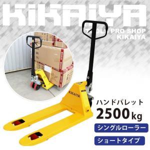 ハンドパレットトラック2500kg シングルローラー ショートタイプ 小旋回 軽量 コンパクト ハンドリフト 6ヶ月保証(個人宅配達不可) KIKAIYA|kikaiya-work-shop