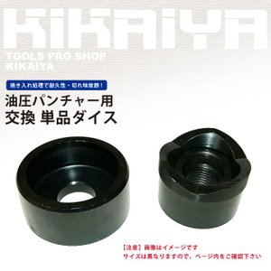 油圧パンチャー 単品ダイス 16mm (商品代引不可) KIKAIYA|kikaiya-work-shop