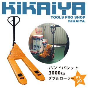 ハンドパレット3000kg ダブルローラー フォーク長さ1150mm フォーク全幅550mm 高さ75mm ハンドリフト 6ヶ月保証(個人宅配達不可) KIKAIYA|kikaiya-work-shop