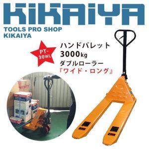 ハンドパレット3000kg ダブルローラー(ワイドロング) フォーク長さ1220mm フォーク全幅685mm ハンドリフト 6ヶ月保証(個人宛配達不可) KIKAIYA|kikaiya-work-shop