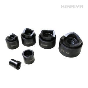 油圧パンチャー 薄鋼電線管用ダイス5個セット KIKAIYA|kikaiya-work-shop