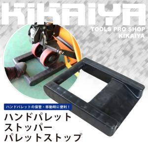 ハンハンドパレットストッパー パレットストップ KIKAIYA|kikaiya-work-shop