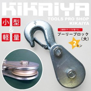 プーリーブロック(大) 2トン フック 滑車 KIKAIYA|kikaiya-work-shop
