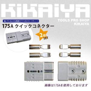 175Aクイックコネクター 175アンペアコネクタ 2個セット(商品代引不可)  KIKAIYA|kikaiya-work-shop
