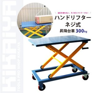 ハンドリフター ネジ式 昇降台車 300kg テーブルリフト リフトテーブル(個人様は営業所止め) KIKAIYA|kikaiya-work-shop
