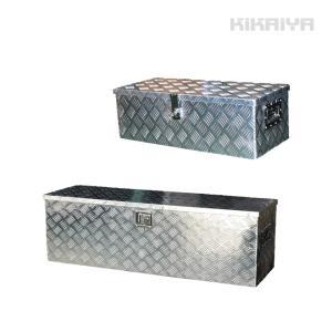 アルミボックス 中/大セット W760xD330xH250mm/W1230xD385xH385mm アルミ工具箱 トラックボックス (個人様は営業所止め) KIKAIYA|kikaiya-work-shop