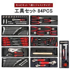 キャビネット用 工具セット 84pcs キャビネットにジャストサイズ 引き出し用 工具箱 ツールセット DIY 整備工具  KIKAIYA|kikaiya-work-shop