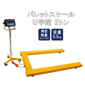 パレットスケール U字型 2トン コンパクト 計量 台はかり 台秤 フロアスケール 計量器 デジタル式 6ヶ月保証(個人様は営業 所止め) KIKAIYA|kikaiya-work-shop