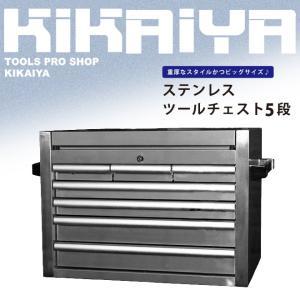 ステンレスツールチェスト5段 ツールボックス キャビネット トップチェスト 工具箱 (個人様は営業所止め)KIKAIYA|kikaiya-work-shop