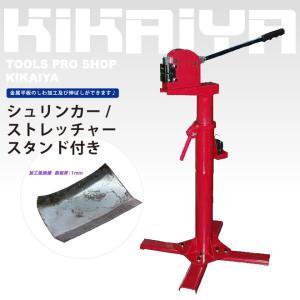 シュリンカー/ストレッチャー スタンド付き(個人様は営業所止め) KIKAIYA|kikaiya-work-shop