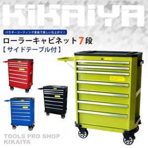 ローラーキャビネット7段 サイドテーブル付 ロールキャビネット ツールボックス 工具箱 (個人様は営業所止め)KIKAIYA kikaiya-work-shop