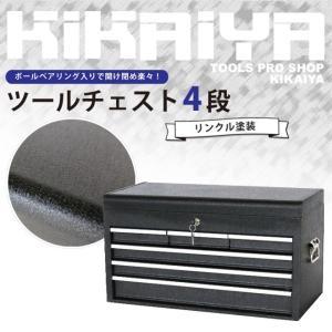 ツールチェスト4段(単色) リンクル塗装 キャビネット トップチェスト 工具箱 KIKAIYA|kikaiya-work-shop
