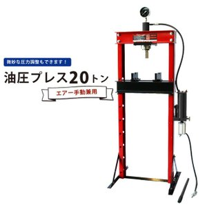 エアー式油圧プレス 20トン(エアー手動兼用) メーター付 門型プレス機(個人宅配達不可) KIKAIYA|kikaiya-work-shop