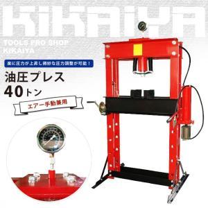 エアー式油圧プレス 40トン(エアー手動兼用) メーター付 門型プレス機(個人宅配達不可) KIKAIYA|kikaiya-work-shop