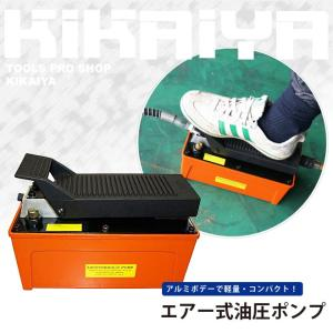 油圧ポンプ エアー式油圧ポンプ 6ヶ月保証 KIKAIYA|kikaiya-work-shop