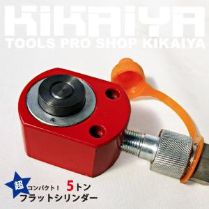 フラットシリンダー 5トン KIKAIYA|kikaiya-work-shop