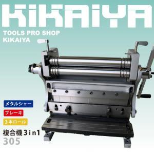 KIKAIYA 複合機3in1 305(小) メタルシャー&ブレーキ&3本ロール(商品代引不可)|kikaiya