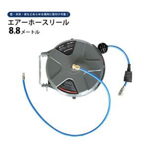 エアーホースリール 8.5メートル 自動巻き取り式 ブラケット付 天吊り/壁掛け対応 φ6.5×10mm(エアブローガンプレゼント)|kikaiya