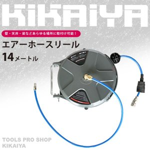 エアーホースリール 14メートル 自動巻き取り式 ブラケット付 天吊り/壁掛け対応 φ6.5×10mm(エアブローガンプレゼント)|kikaiya