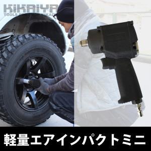 エアーインパクトレンチ ミニエアインパクトレンチ  ソケット3個セット付属 1/2DR 軽量|kikaiya