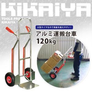 アルミ台車 運搬車 120kg エアータイヤ 大型タイヤ(法人様のみ配送可)(代引不可)|kikaiya
