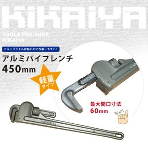 アルミパイプレンチ450mm 18インチ|kikaiya