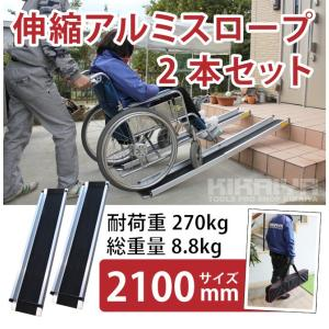 アルミスロープ 伸縮式 2100mm 2本セット 車椅子用スロープ 段差解消 アルミブリッジ 介護用品 最大 270kg迄( 送料無料 ) KIKAIYA