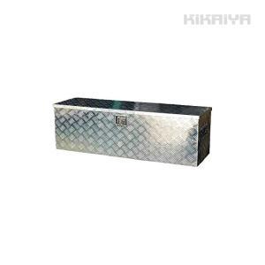 アルミボックス 大 W1230xD385xH385mm アルミ工具箱 トラックボックス アルミツールボックス(法人様のみ配送可) kikaiya