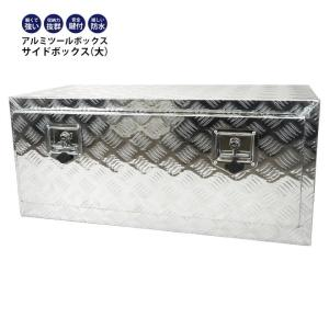 アルミボックス サイドボックス(大) W915xD445xH455mm アルミ工具箱 トラックボックス  (法人様のみ配送可・商品代引不可) kikaiya