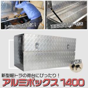 アルミボックス 1400 W1400xD605xH700mm アルミ工具箱 トラックボックス アルミツールボックス【 一部地域送料無料・ 法人様のみ配送可 】 kikaiya