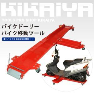 KIKAIYA バイクドーリー バイク移動ツール 耐荷重300kg|kikaiya