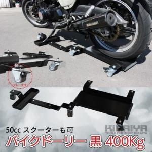 KIKAIYA バイクドーリー(黒) サイドスタンド オートバイドーリー バイク移動台車 400kg 【 送料無料 】|kikaiya