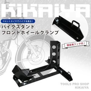 KIKAIYA バイクスタンド 固定用フック付 フロントホイールクランプ メンテナンススタンド|kikaiya