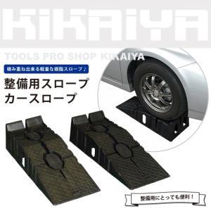 KIKAIYA 整備用スロープ カースロープ ステップ 2個セット ラダーレール カースロープ ジャッキサポート ジャッキアシスト|kikaiya