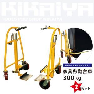 家具移動台車 300kg×2個セット 自動販売機 リフティングローラー 重量物 ジャッキアップ(法人様のみ配送可)(代引不可) KIKAIYA|kikaiya
