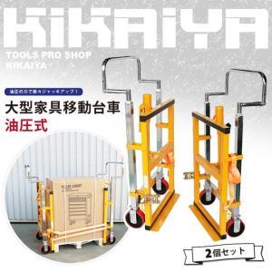 大型家具移動台車 油圧式 2個セット 900kg リフティングローラー 重量物 ジャッキアップ 自動販売機(法人様のみ配送可) KIKAIYA|kikaiya