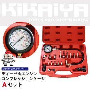 ディーゼルエンジンコンプレッションゲージ Aセット コンプレッションテスター(認証工具) KIKAI...