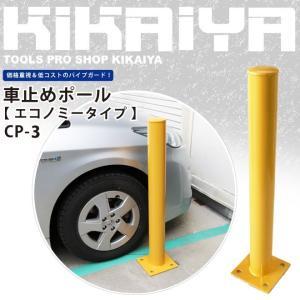 車止めポール エコノミータイプ 直立型 バリカー ガードパイプ KIKAIYA|kikaiya