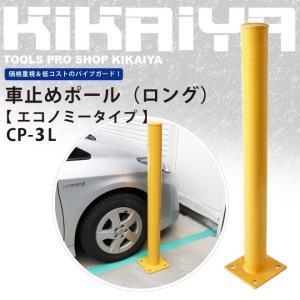 車止めポール エコノミータイプ(ロング) H1255mm 直立型 バリカー ガードパイプ KIKAIYA|kikaiya