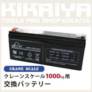 KIKAIYA デジタルクレーンスケール 吊りはかり 1000kg用交換バッテリー|kikaiya