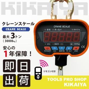 KIKAIYA デジタルクレーンスケール3000kg 吊りはかり 1年保証 kikaiya